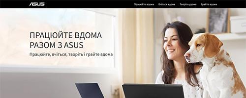 Сучасний домашній офіс — разом з ASUS